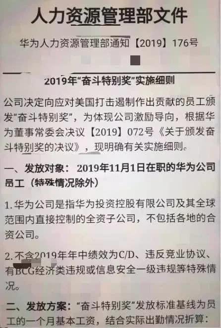 华为宣布发放20亿奖金,人均合10万元