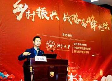 2019乡村人才振兴战略高峰论坛在河北平山西柏坡村举办