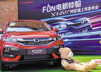 东风Honda首款纯电动车X-NV在广州上市,指导价16.98万元起售