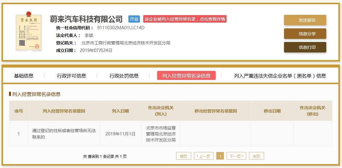 """蔚来汽车回应北京子公司蔚来汽车科技""""失联"""",尚未正式运营"""