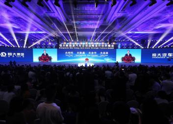 206家全球汽车产业龙头大咖齐聚恒大合作伙伴峰会,打造一流恒驰