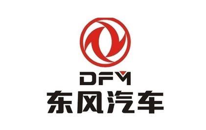 东风汽车董事长竺延风:以客户需求为导向,为其提供便捷智慧出行