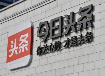 北京网信办约谈今日头条,责令其整改清理不良信息