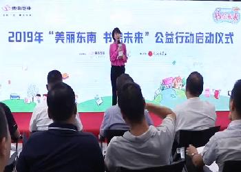 """东南汽车2019年公益捐书行动正式起航,开启2019年""""美丽东南书绘未来""""活动"""