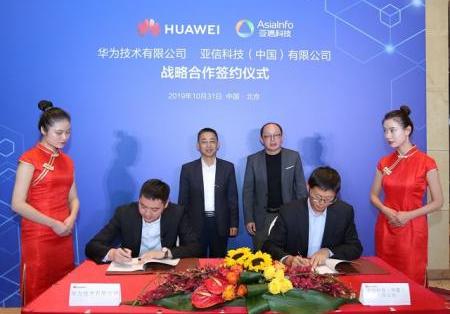 亚信科技与华为签署战略合作协议 共同建设鲲鹏生态