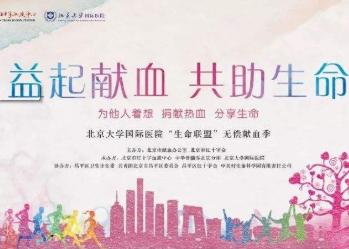 """北京大学国际医院""""生命联盟""""无偿献血季启动,全市街头采血点已增至71个"""