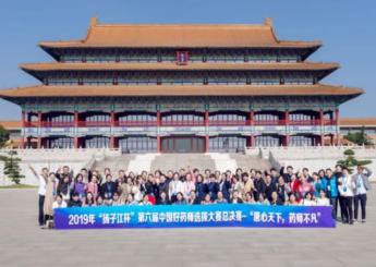 2019年第六届中国好药师选拔赛总决赛在扬子江药业举行