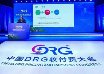 第三届中国DRG收付费大会在京举办,促进医院建立运行新机制