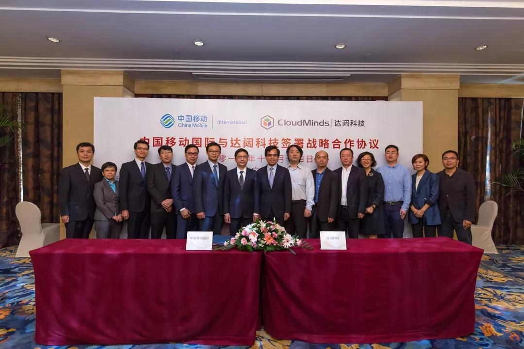 """中国移动与达闼科技达成战略合作,打造""""5G+云端智能机器人""""服务新生态"""