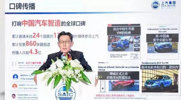 上汽集团海外市场的发展亮点纷呈