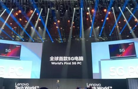 联想宣布推出全球首款5G电脑,包含双路闪充等核心技术