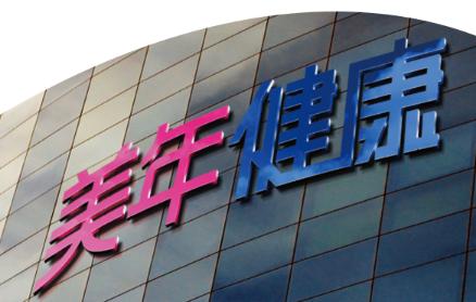阿里巴巴斥资18.4亿元认购美年健康4.06%股份,成其第一大股东