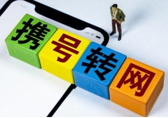 三大运营商携号转网大战:多数网友更看好中国移动