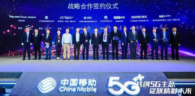 中国移动与网易有道达成战略合作,共推5G+智慧教育创新发展