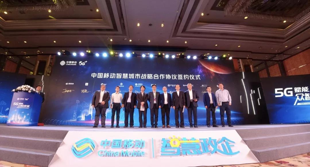 新华三与中移(雄安)产业研究院签署合作,共同开拓未来DICT产业集成服务市场