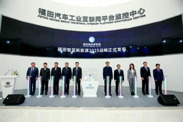 福田智蓝新能源2025战略发布:目标成为中国新能源商用车第一品牌