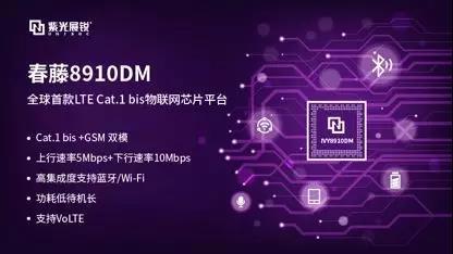紫光展锐发布全球首颗LTE Cat.1 bis芯片平台—春藤8910DM