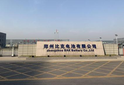 比克动力电池回应:郑州工厂没有停产,公司相关债务风险可控