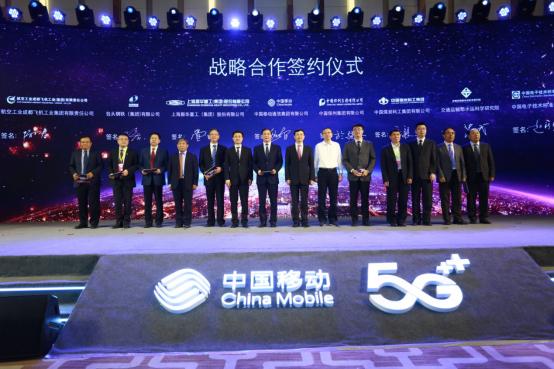 中国移动与中国保利集团签署战略合作,共同探索5G技术与各产业领域深度融合