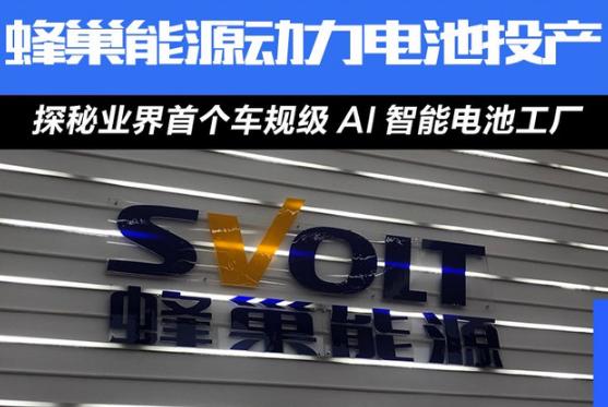 蜂巢能源规级AI智能动力电池工厂正式投产,投资超过80亿元