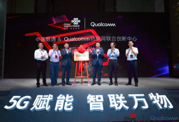 中国联通与高通物联网联合创新中心成立