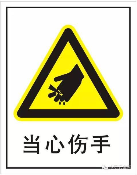 认识一半算你厉害 66个常用的工厂安全标志!
