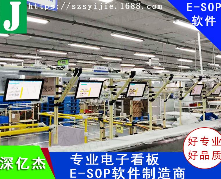 深亿杰E-SOP作业指导书管理系统-ewi触控一体机