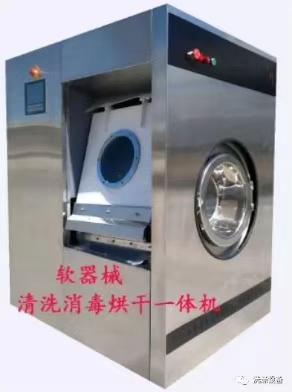 医院消毒供应中心软器械清洗消毒器