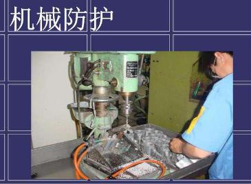 设备安全防护 MACHINE GUARDING