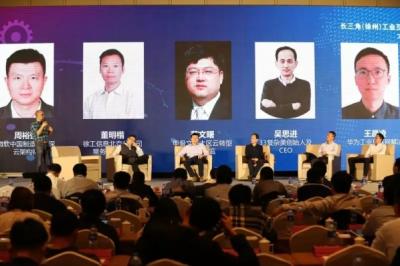 """长三角(徐州)工业互联网高峰论坛带你寻找""""互联网+""""时代新机遇"""