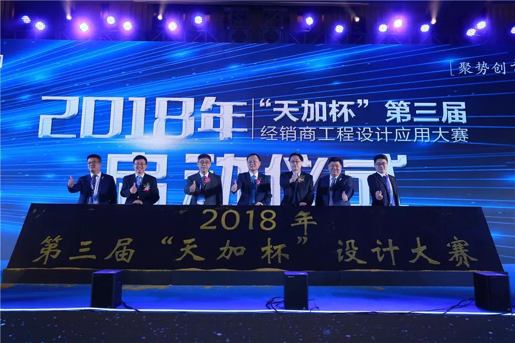 2018年中央渠道峰会盛大开幕