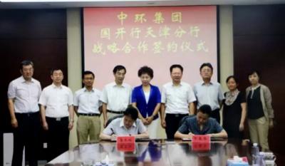 中环股份与国开行天津分行达成战略合作,发力集成电路