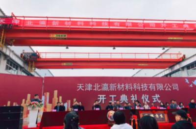 长荣股份旗下天津北瀛项目正式开工投产