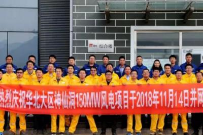 华润电力助力冀北新能源公司神仙洞150MW风电项目顺利并网发电