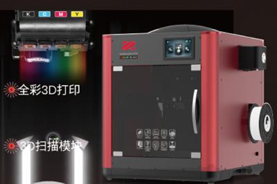 震旦联手XYZ printing发布全彩桌面3D打印机 开启3D打印新时代