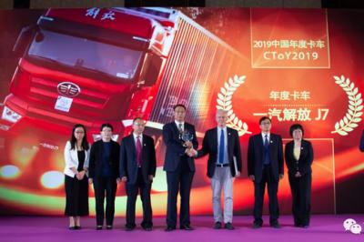 一汽解放J7重卡夺冠!2019中国年度卡车评测结果发布