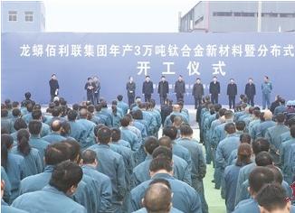 龙蟒佰利联年产3万吨钛合金新材料能源项目正式开工