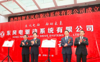 东风电驱动系统公司成立,东风汽车掌握三电系统核心资源
