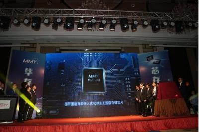 江苏华存发布中国首颗自研工规级别40nm eMMC主控芯片!