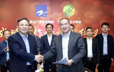 浙江广播电视集团与360安全集团签署战略合作协议