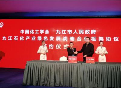 中国化工学会携手九江人民政府助力石化产业绿色发展