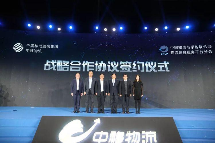 """中国移动携手物流""""小伙伴""""正式发布""""中移物流合作伙伴计划"""""""
