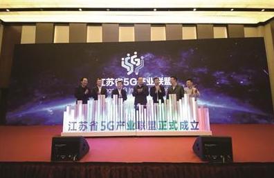 江苏省5G产业联盟揭牌!组建5G朋友圈发力制造强省
