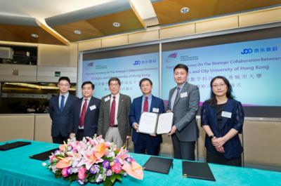 京东数字科技与香港城市大学签订战略合作协议,发起设立联合实验室