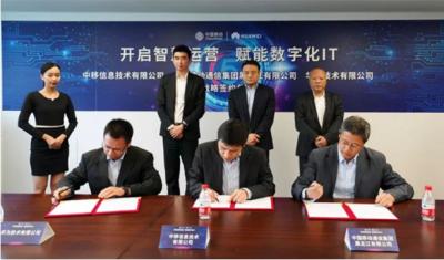 中移信息与华为等三方签署IT智能运维领域创新合作框架协议