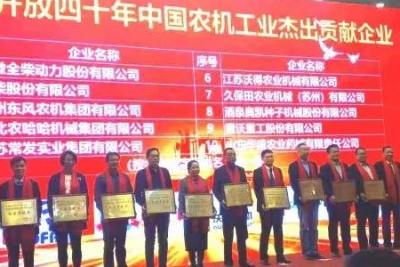 雷沃重工荣膺改革开放40年中国农机工业杰出贡献奖