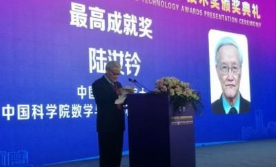 """中国科学院院士陆汝钤获首个""""吴文俊人工智能最高成就奖"""""""