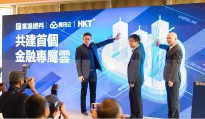 腾讯云与香港电讯及富途证券成立首个金融专有云,抢占先机