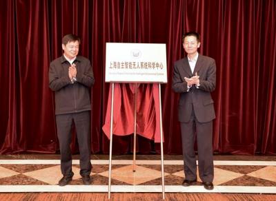 上海自主智能无人系统科学中心揭牌成立!致力于解决AI科学难题