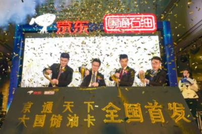 京东与国通石油联合推出全国首张保值储油卡